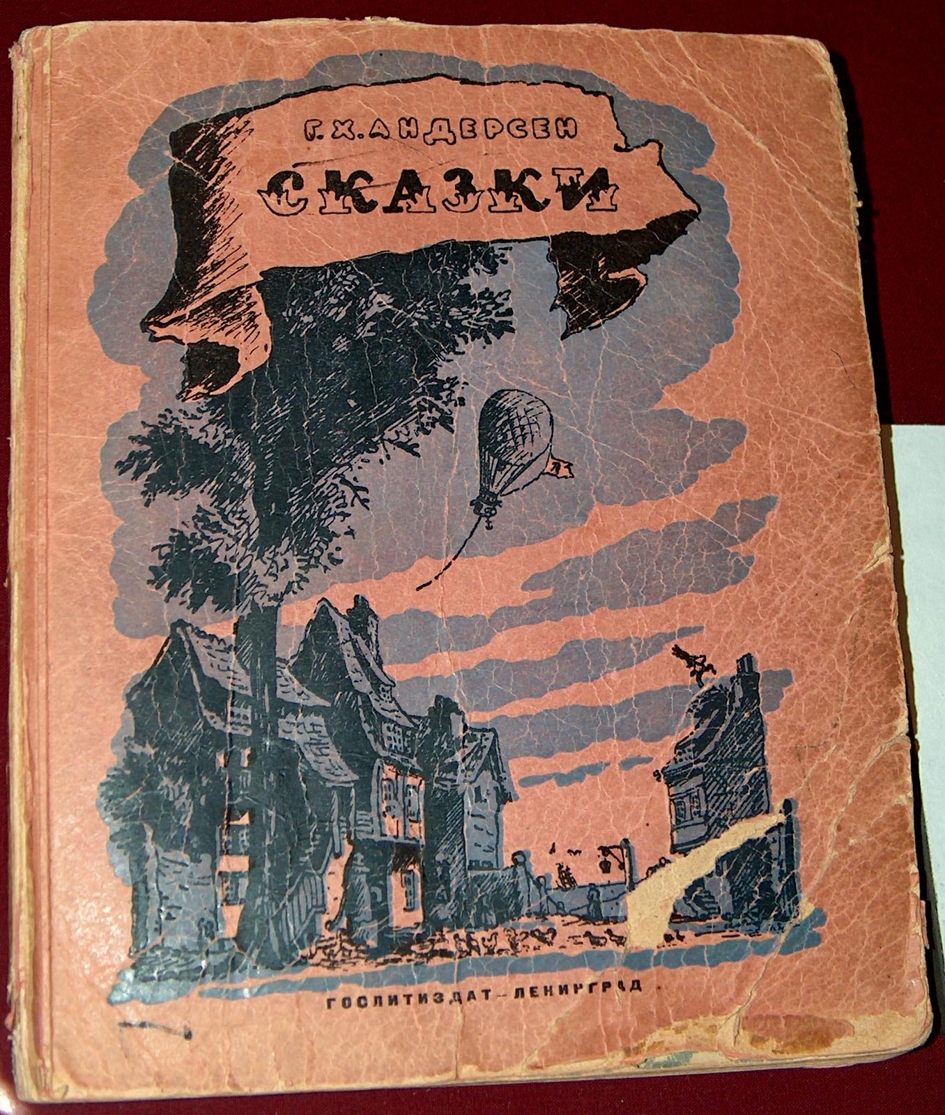 H.C. Andersens eventyr på russisk. Bogen blev trykt i det belejrede Leninggrad i 1943. På det tidspunkt var den daglige madration 125 gram erstatningsbrød. Foto Lars Bjørnsten Odense 2004